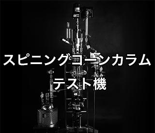 スピニングコーンカラムテスト機(2)