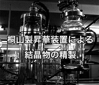 桐山製昇華装置による結晶物の精製[4]