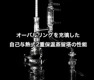 オーバルリングを充填した自己与熱式2重保温蒸留塔の性能 (2)