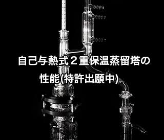 自己与熱式2重保温蒸留塔の性能(特許出願中)