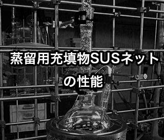 蒸留用充填物SUSネットの性能(8)